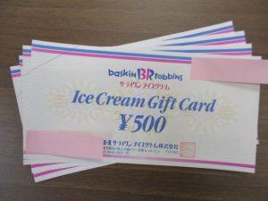 サーティワンアイスクリーム ギフトカードの買取は大吉弘前高田店にお任せください!!