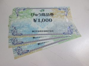 豊田で旅行券の買取は大吉多摩平店