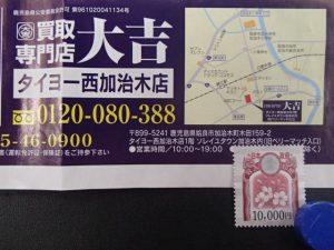 実は収入印紙って買取が出来るんです!姶良市・買取専門店大吉タイヨー西加治木店は収入印紙も1枚から喜んで買取致します!