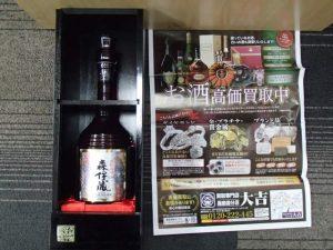 プレミア焼酎 森伊蔵・楽酔喜酒のお買取は霧島市の買取専門店大吉霧島国分店です。