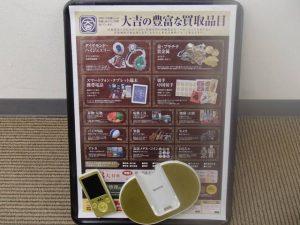 WALKMAN(ウォークマン)、iPod、MP3音楽プレイヤーの買取は姶良市の買取専門店大吉タイヨー西加治木店!