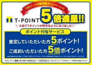 5倍 Tポイント キャンペーン 諏訪ノ森