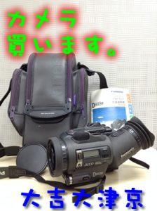 大津市でカメラのお買取りなら大吉イオンスタイル大津京店へ!