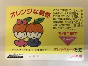 オレンジカード 買取 春日市 ザ・モール春日