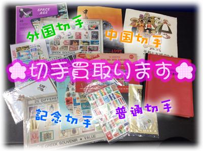 切手の買取なら大吉京都北野白梅町店へ!!