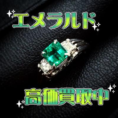 【高価買取】エメラルド売るなら大吉京都西院店!