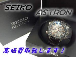 SEIKO/セイコーなどブランド腕時計のお買取りなら!京都北区の大吉白梅町店にお任せを❣