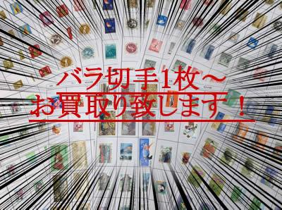 シート切手はもちろん、バラ切手もお買取り致します(゚∀゚)京都北区の大吉白梅町店です★