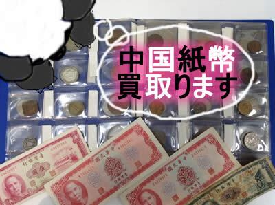中国紙幣の高価買取なら!京都北区の買取専門店大吉白梅町店までお持ち下さいませ🐼