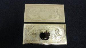 純金 聖徳太子 一万円札