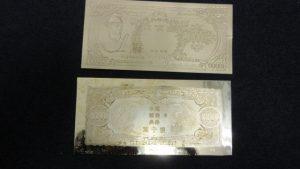純金 聖徳太子 一万円札 裏