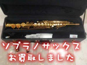 ソプラノサックスを高価買取しました(・o・)楽器の買取なら大津市の大吉大津京店