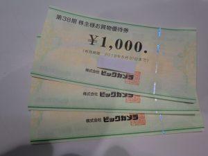株主優待券の買取は、大吉伊勢ララパーク店にお任せください!
