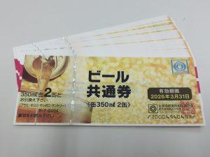 金券売るなら、大吉 イオン岩見沢店! ビール券は期限が有ります!お早めに!