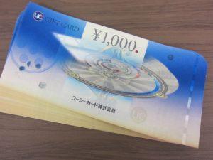 大吉本八幡店、UCギフトカードをお買取り致しました!