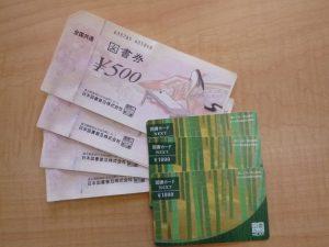 図書券・図書カード・NEXTのお買取を致します。買取専門店大吉ゆめタウン中津店です。
