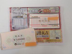 鹿児島地場企業の金券ももちろんお買取致します!山形屋・焼肉なべしまの商品券もがっちり!姶良市の買取専門店大吉です!