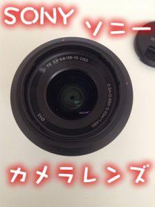 SONY/ソニーのカメラレンズをお買取致しました\(^o^)/大吉イオンスタイル大津京店