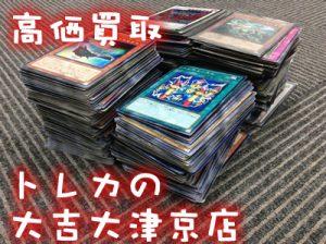 トレーディングカード高価買取致します。大吉大津京店