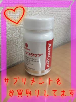 買取 京都 サプリメント