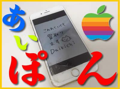 iphone買取は大吉北区白梅町店