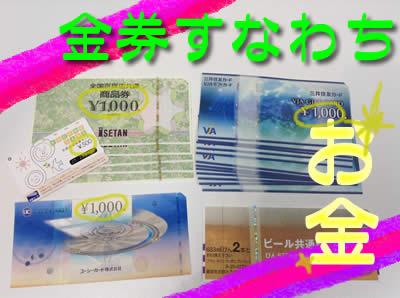 金券のお買取も🌟京都北区にある大吉イズミヤ白梅町店にお任せ下さい💖