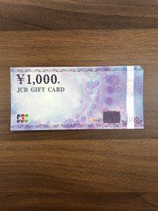 大吉 ゆめタウン筑紫野店ではJCBギフトカードも高価買取!!