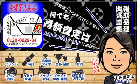 ゲームソフト売るなら大津市の買取専門店大吉イオンスタイル大津京店にお任せを!!
