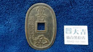 日本古銭や外国古銭もお買取りします!アンティークなお品、お任せください(*´▽`*)買取専門店 大吉 仙台黒松店!