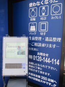 大吉本八幡店は 相も変わらずここで営業しております、お蔭様です。
