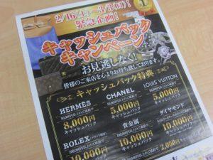 買取専門店大吉!本八幡店、キャッシュバックキャンペーン!3/3まで!