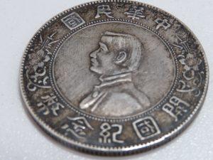 中華民國 開國紀念幣 壹圓をお買取りさせて頂きました。