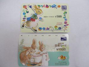 図書カード 図書カードNEXT