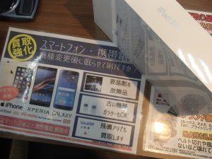 iPad Pro(アイパッドプロ)も姶良市・買取専門店大吉タイヨー西加治木店!競合他店様徹底対抗価格が大好評です。