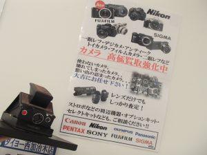 ランキング第一位!押入にしまっていたカメラを高価買取!姶良市・買取専門店大吉タイヨー西加治木店は買取の幅広さが段違い!