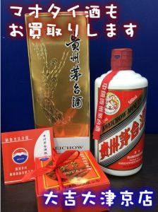 マオタイ酒など中国酒もお買取りします(・∀・)大津市の大吉イオンスタイル大津京店