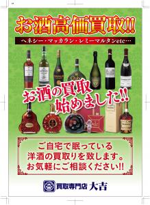 酒 買取 熊本