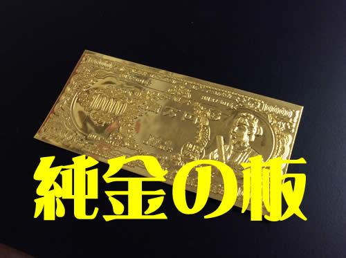 金の板❣❣買い取ります。京都右京区の大吉西院店