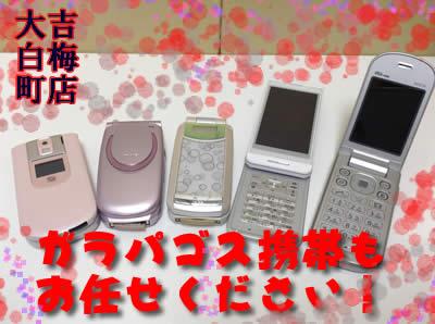 ガラケーなどの昔の携帯やPHSもお買取いたします!京都北区の大吉白梅町店📳