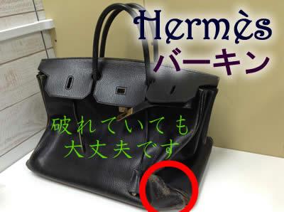 Hermès/エルメスのバーキンのお買取致しました🙌京都北区の大吉白梅町店✿