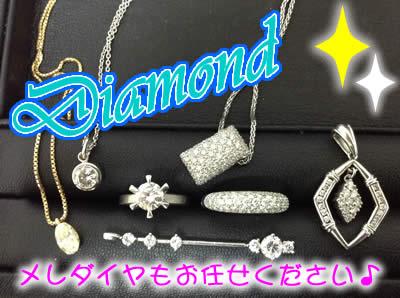 ダイヤモンド買取は大吉京都白梅町