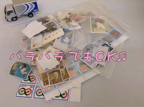 大吉京都西院店♡バラ切手1枚から買取可能✨記念切手シート♫普通切手シート♫