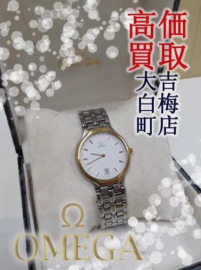 ❢OMEGA/オメガの高価買取なら京都北区の大吉白梅町店にお任せ下さい❢