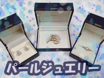 💎パール(真珠)ジュエリー💎をお買取しました❢ 京都北区の大吉白梅町店🌸