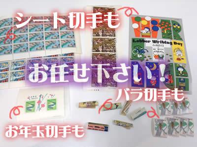 切手ならなんでもござれ(`・ω・´)ゞ 京都北区の大吉白梅町店❕❕
