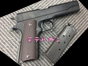 エアガンの買取は💚大吉イオンスタイル大津京店