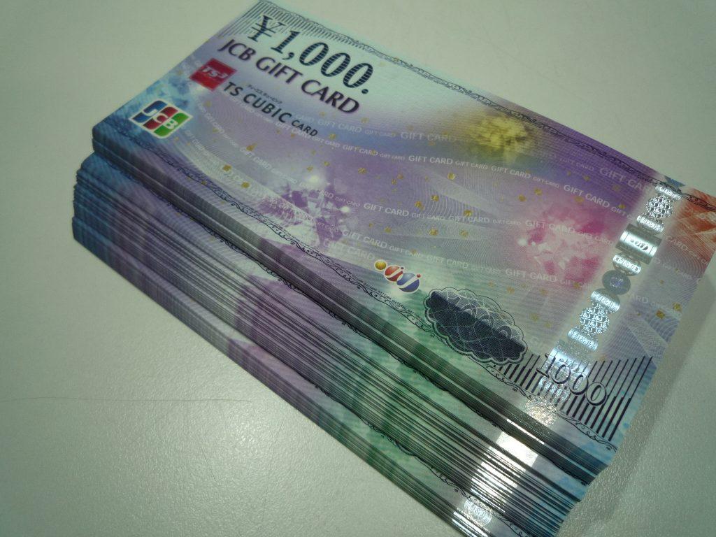 豊田市の商品券・JCBギフトカード買取は、大吉豊田店にお任せください★
