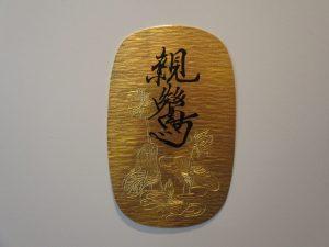 純金の大判をお買取りさせていただきました。金製品を売却したい方は松江市の大吉へどうぞ☆