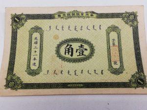 中国 壹角 紙幣
