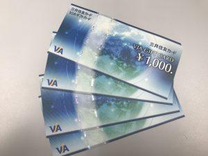 「大吉新宿本店」ギフトカードを高価買取りしています!